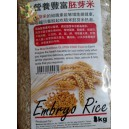 Embryo Rice 胚芽米 1kg